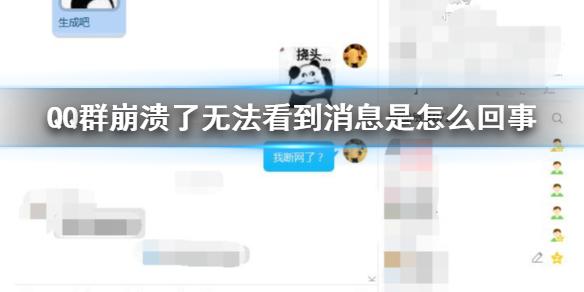 QQ群崩溃无法发送看到消息详情