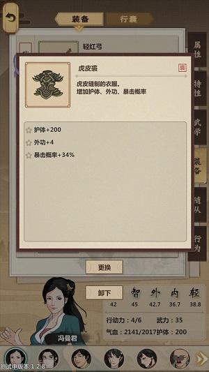 模擬江湖繼承點分配攻略