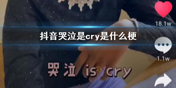 """抖音""""哭泣是cry""""是什么梗?"""