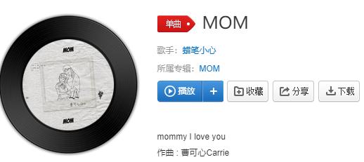 抖音蜡笔小心版《MOM》歌曲在线试听及歌词介绍