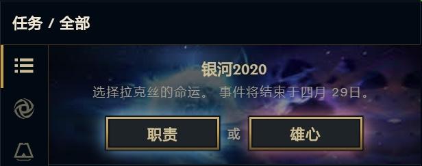 LOL�y河2020�x�窭�克�z的命�\雄心跟��有什么�^�e
