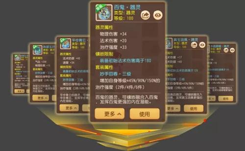 《梦幻西游手游》器灵镶嵌攻略