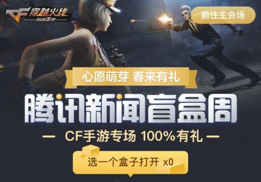 CF手游腾讯新闻盲盒周礼包领取地址