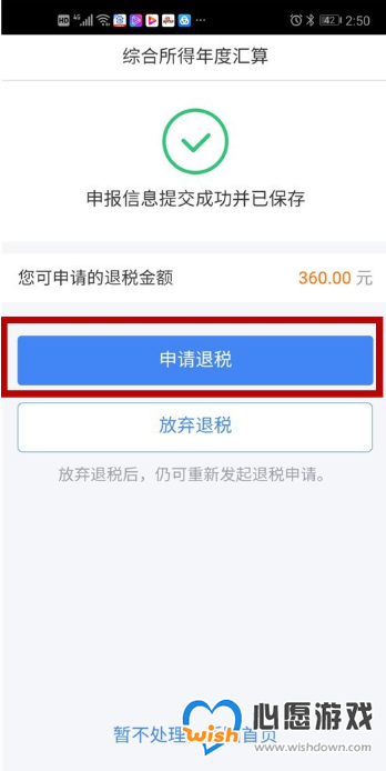 个人所得税退税申请方法教程_wishdown.com
