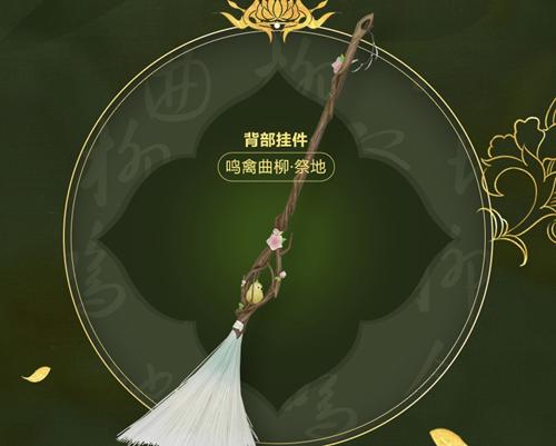 《剑网3》鸣禽曲柳祭地挂件获取攻略