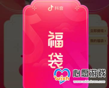 抖音DOU福袋活动玩法攻略_wishdown.com