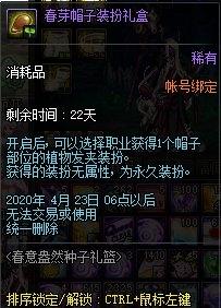 DNF春芽帽子装扮外观介绍