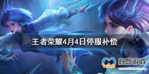 王者荣耀4月4日停服补偿介绍_wishdown.com