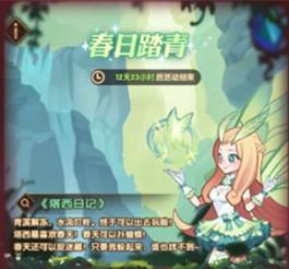 《剑与远征》塔西春绿野守护活动玩法攻略