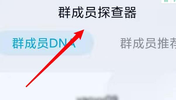 手机QQ关闭群成员探查器方法教程