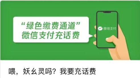 微信支付绿色缴费通道操作方法教程