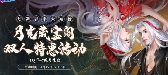 QQ炫舞月光藏宝阁双人特惠活动地址分享