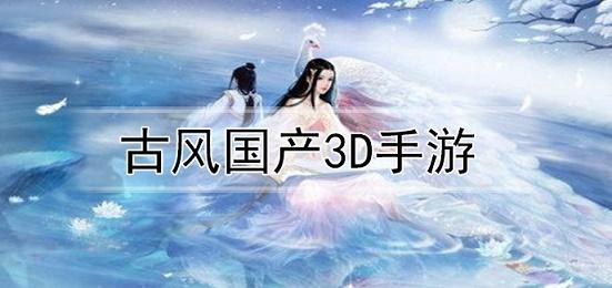 2020古�L���a3D手游原��推�]