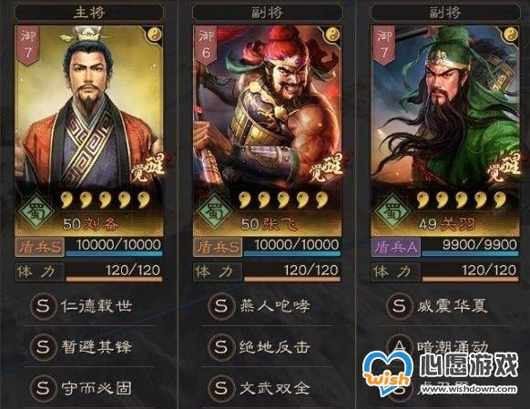 三��志�鹇园婊⑿l蜀盾�容搭配/打法思路攻略