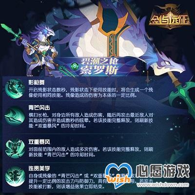 《剑与远征》1.38版本更新内容一览