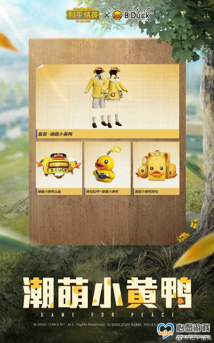 和平精英小黄鸭衣服时装免费获取攻略