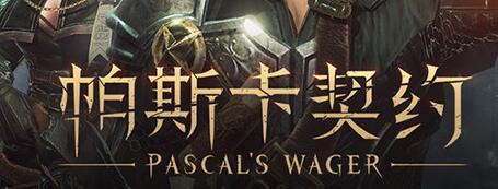 《帕斯卡契约》战斗道具推荐