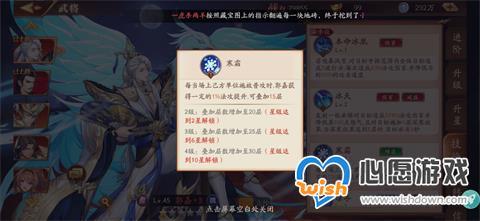 《放开那三国3》郭嘉技能介绍 郭嘉怎么样_wishdown.com