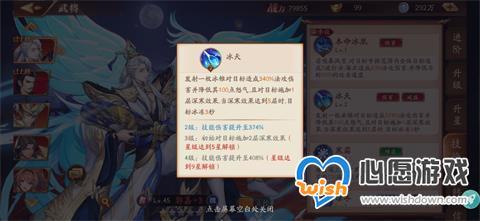 《放开那三国3》郭嘉技能攻略