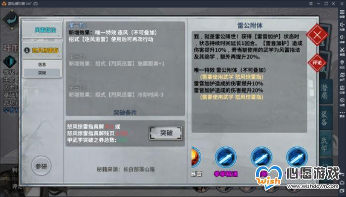 汉家江湖怒风惊雷指评测