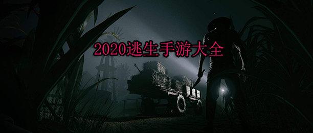 2020新出冒险逃生手游原创推荐