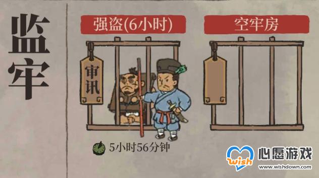 江南百景图盗贼捕捉方法