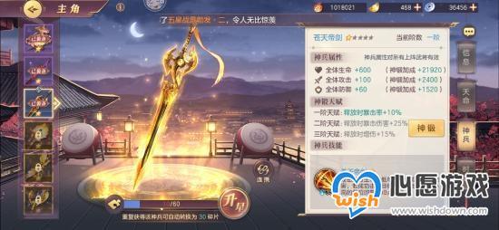 三国志幻想大陆神兵推荐