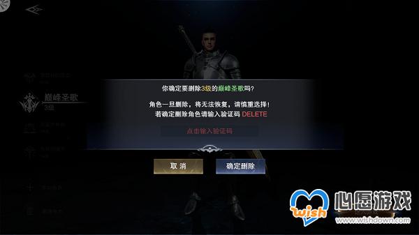 新神魔大陆删除角色方法介绍