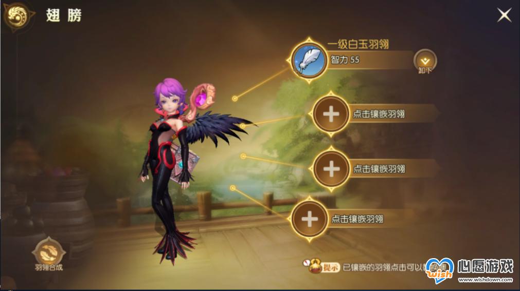 龙之谷2手游翅膀战力怎么提升