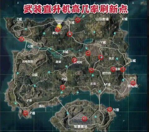 和平精英火力对决2.0武装直升机刷新位置一览
