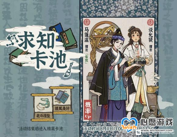 江南百景图8月10日更新解读