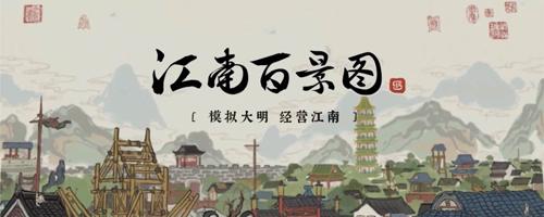 江南百景图谈允贤马蓬瀛怎么样