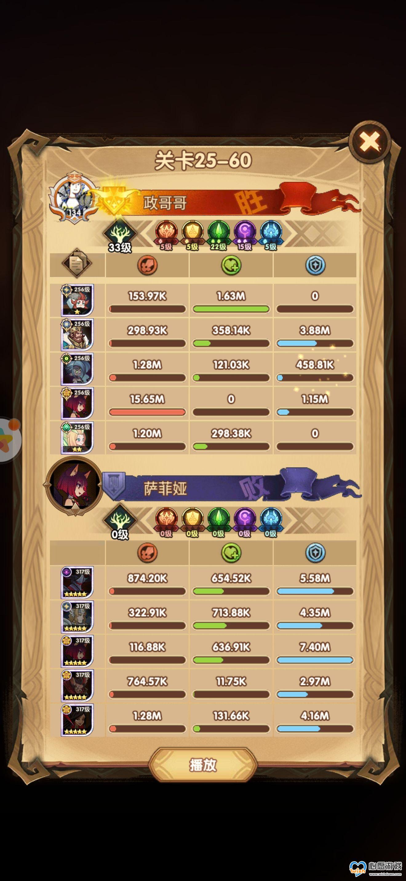剑与远征25-60阵容搭配及玩法详解