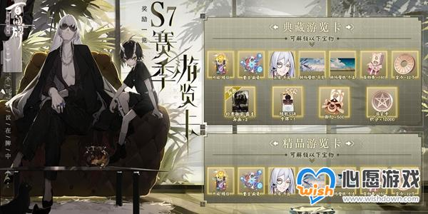 阴阳师百闻牌S7赛季浏览卡奖励一览