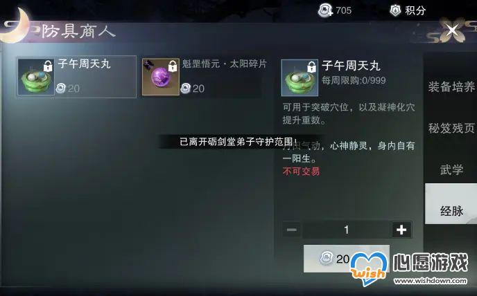 一梦江湖严州城跑商攻略_wishdown.com