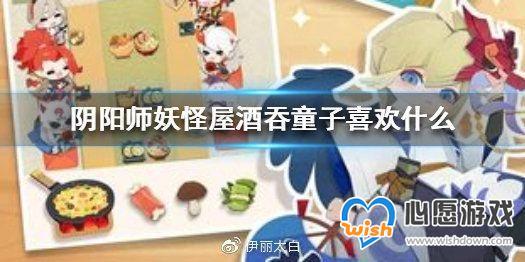 阴阳师妖怪屋酒吞童子攻略_wishdown.com
