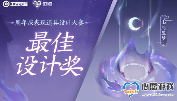 王者荣耀周年庆梦想主题头像框投票方法