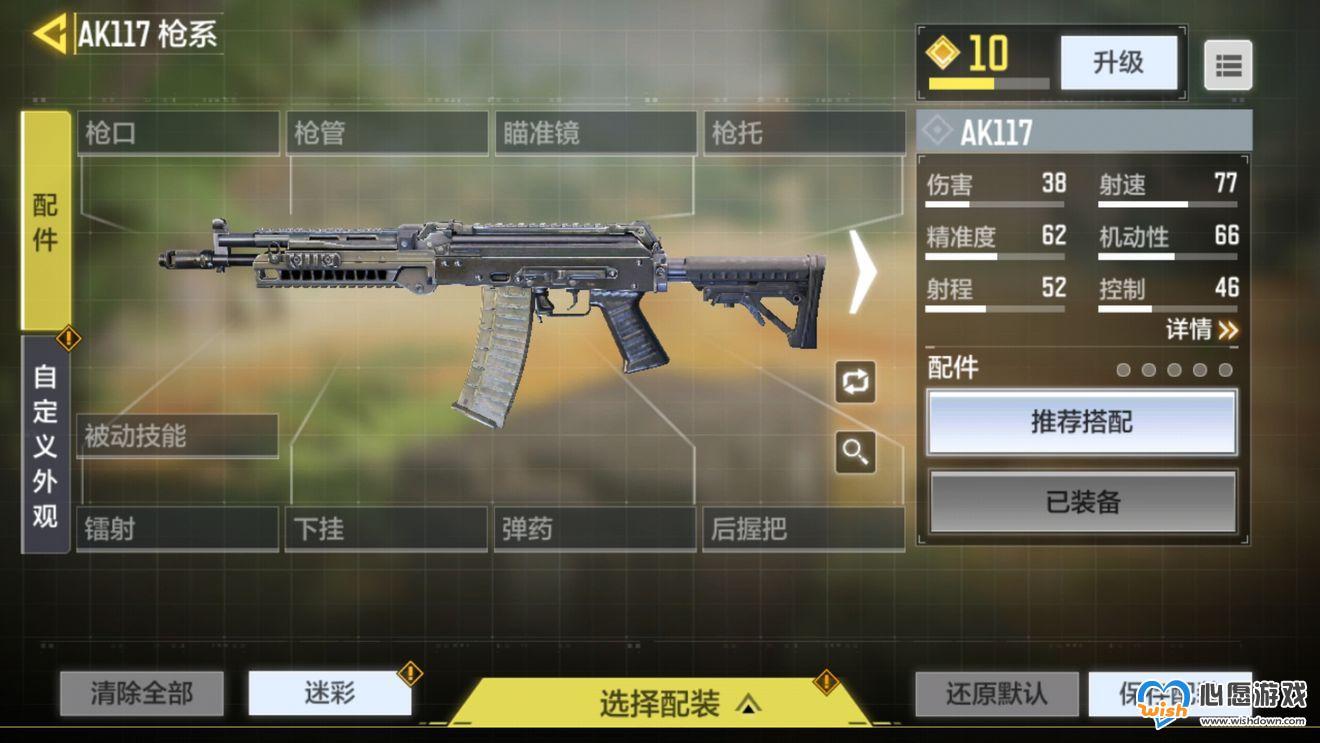 使命召唤手游AK117怎么样