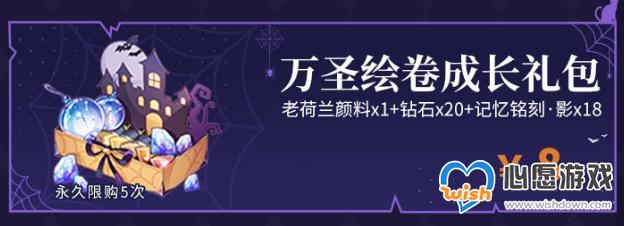 时空中的绘旅人万圣节有哪些限定礼包_wishdown.com
