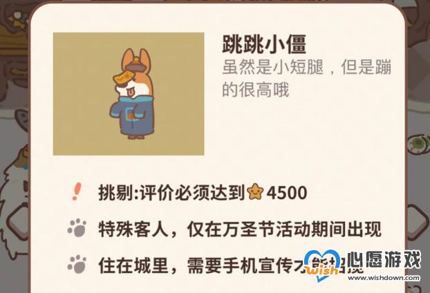 动物餐厅2020万圣节客人解锁条件_wishdown.com