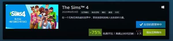《模拟人生4》Steam限时免费 本体打2.5折,资料片半价
