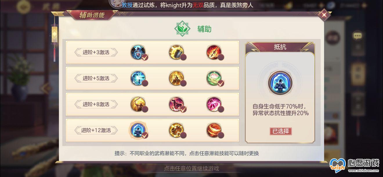 三国志幻想大陆新区阵容最强推荐