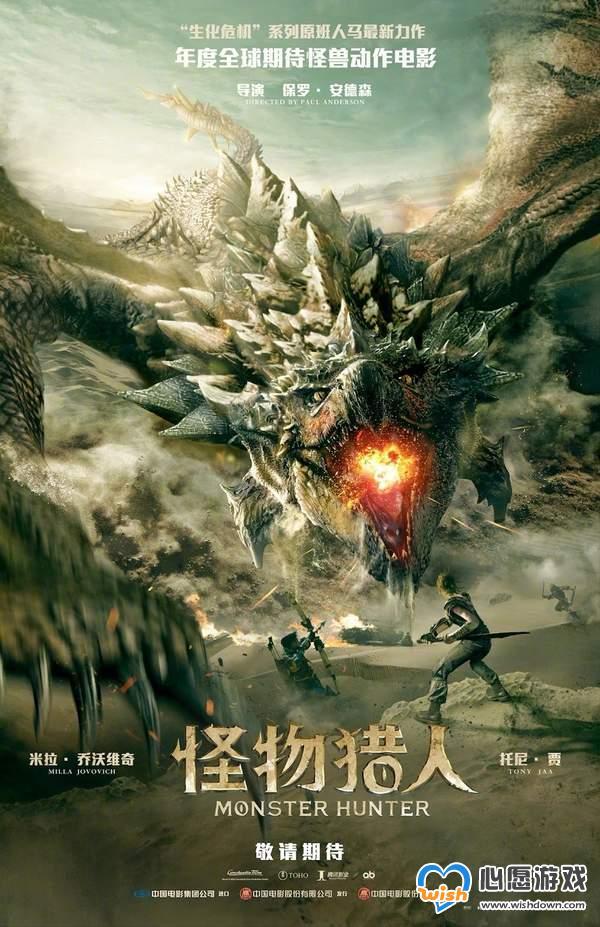 《怪物猎人》中文预告、海报 国内引进确认,档期待定
