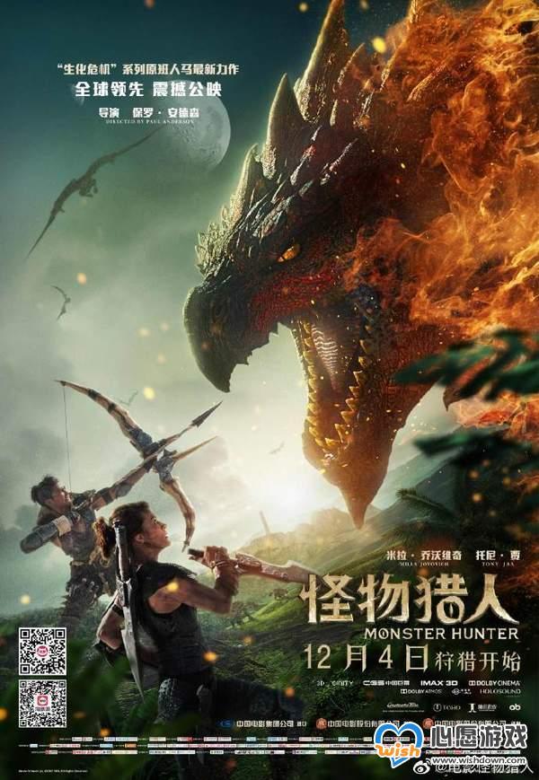 《怪物猎人》电影中文版终极海报、预告 局势剑拔弩张