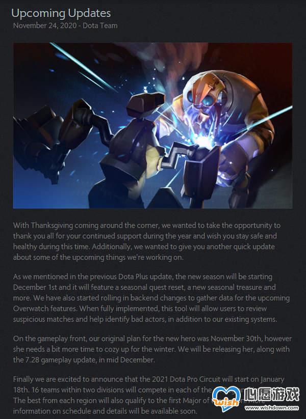 《Dota2》DPC明年1月开启 新英雄延至今年12月中旬