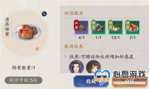 天涯明月刀手游清蒸螃蟹食谱配方材料介绍_wishdown.com