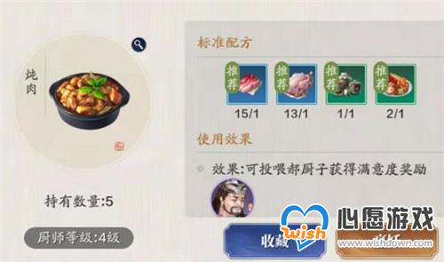 天涯明月刀手游炖肉食谱配方材料一览_wishdown.com