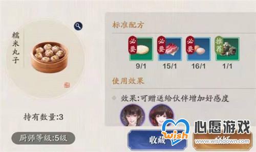 天涯明月刀手游糯米丸子食谱配方材料介绍_wishdown.com