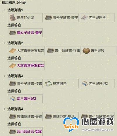 天涯明月刀手游扑朔迷离断案证物线索选择_wishdown.com