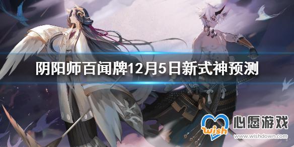 阴阳师百闻牌12月5日新式神是谁